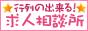 横浜デリヘル風俗求人 高収入アルバイト求人「行列の出来る風俗求人相談所」