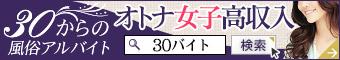 博多の求人情報サイト【30からの風俗アルバイト】